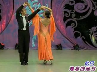 國際交誼舞難忘的地方 倫巴 表演陳樹海 韓英 世界體育舞蹈規范舞蹈聯合會傾情奉獻