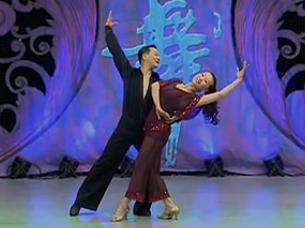 國際交誼舞永相隨 倫巴 表演閆志平 霍娟秀
