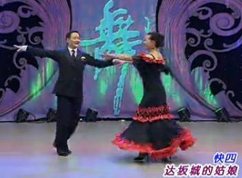 國際交誼舞達坂城的姑娘 快四 表演閆志平 霍娟秀