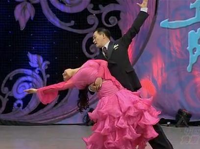 國際交誼舞中四鴻雁 表演閆志平 霍娟秀 世界體育舞蹈規范舞蹈聯合會傾情奉獻