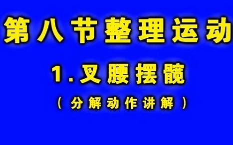 佳木斯快乐舞步 第五套健身操 第八节整理运动