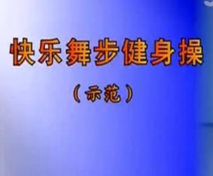 佳木斯快乐舞步 最新健身操 第一套 教学演示