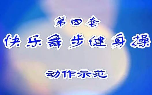 第四套 佳木斯快乐舞步 健身操 动作示范 含歌词