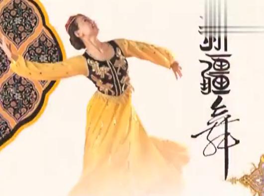 民族舞古典舞教學 新疆舞蹈 手的動作