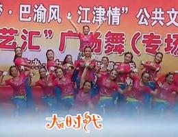 周思萍广场舞大时代 舞台队形版 徐子崴《大时代》歌词MP3下载