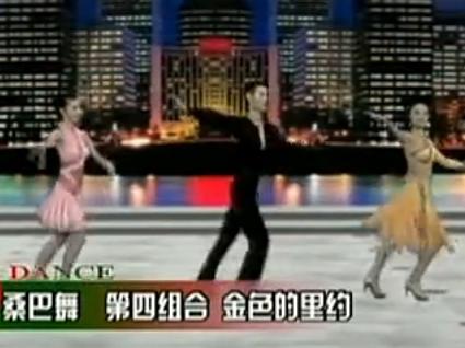 金色的里约 桑巴舞第四组合 单人拉丁舞
