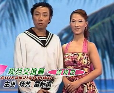吉特巴01单手拉花反弹双转演示教学 规范交谊舞 杨艺经典舞蹈