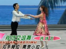 杨艺水兵舞第五讲 吉特巴 双手背拉 南京小拉 杨艺规范交谊舞