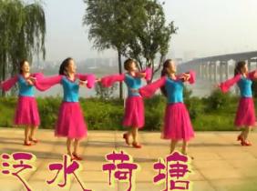 俪影广场舞泛水荷塘 编舞春英 热门广场舞舞蹈歌曲mp3下载