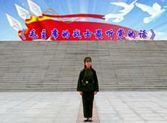 立华广场舞毛主席的战士最听党的话正背面演示教学 红歌风
