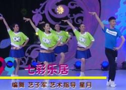 艺子军广场舞七彩乐居团队演示 简单易学的中老年广场舞