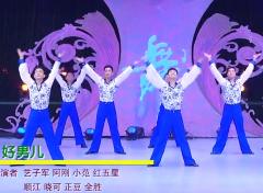 中国男子帅虎队广场舞好男儿 韩磊/满江/江涛《好男儿》歌词mp3下载