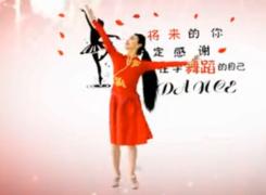 艺莞儿广场舞新年大吉正背面含教学 2017年新年广场舞视频舞曲下载