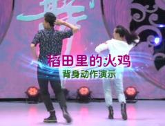 稻田里的火雞廣場舞背面舞蹈視頻 藝子龍格格廣場舞稻田里的火雞