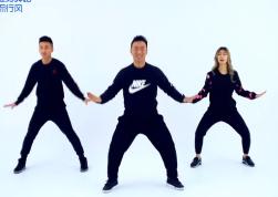 王广成广场舞健身舞updown 国际流行风