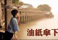 阿中中广场舞油纸伞下演示教学 李壮壮《油纸伞下》歌词MP3
