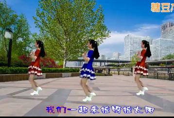 游城廣場舞《搖太陽》32步原創附教學 mp3音樂