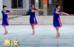 惠汝广场舞《姑娘我等你》 民族风附教学