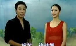 杨艺伦巴舞花样组合教学